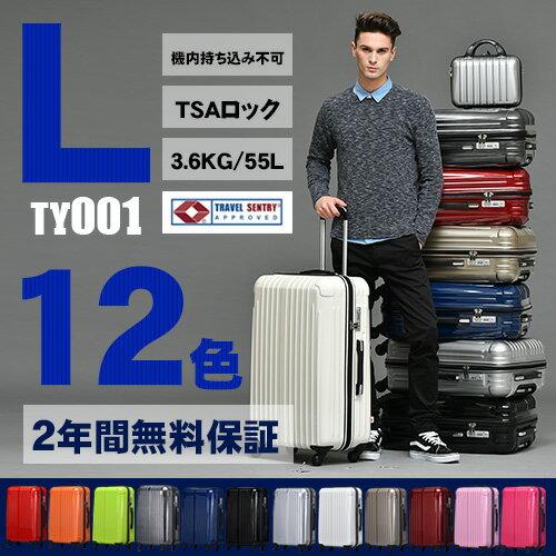 スーツケース キャリーケース 送料無料 キャリーバッグ キャリーバック 大型 TSAロック lサイズ かわいい トランク 旅行バッグ 超軽量 トラベルバッグ 軽い 【あす楽対応】