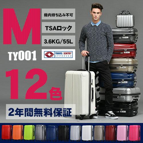 スーツケース 送料無料 キャリーケース キャリーバッグ スーツケース mサイズ TSAロック m 旅行バッグ 超軽量 トラベルバッグ ビジネス 4輪 バックパック あす楽対応