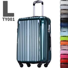 【最大1500円OFFクーポン配布中】スーツケース キャリーケース 送料無料 キャリーバッグ キャリーバック 大型 TSAロック lサイズ かわいい トランク 旅行バッグ 超軽量 トラベルバッグ 軽い