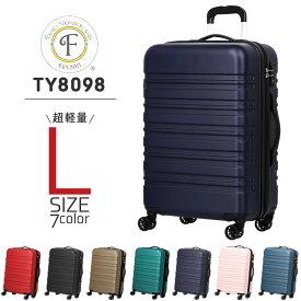 【期間限定値下げ中】 スーツケース lサイズ 軽量 キャリーバッグ キャリーケース 無料受託手荷物 158cm以内 旅行バッグ 人気 TSA 安い suitcase 大型 キャリーバック TSAロック ブランド かわいい おしゃれ レディース メンズ