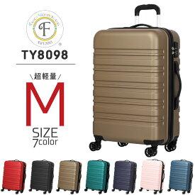 【期間限定値下げ中】 スーツケース mサイズ 軽量 キャリーバッグ キャリーケース かわいい おしゃれ レディース ビジネス メンズ 無料受託手荷物 TSA 旅行カバン 連休 安い suitcase 中型 キャリーバック TSAロック ブランド