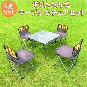 アウトドア テーブル ベンチ 5点セット ベンチセット テーブルセット テーブルチェアセット テーブル チェア テーブル&チェアーセット チェアセット ドリンクホルダー付き 折りたたみ机 折