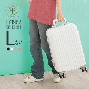 スーツケース lサイズ キャリーバッグ キャリーケース 軽量 l 旅行バッグ レディース 修学旅行 TSAロック かわいい おしゃれ suitcase 海外 国内 TY1907 大型 敬老の日 プレゼント