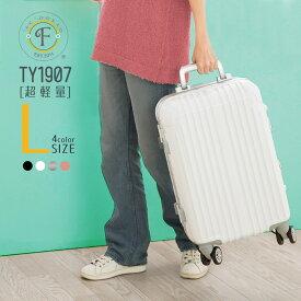 スーツケース lサイズ キャリーバッグ キャリーケース 軽量 l 旅行バッグ レディース 子供用 修学旅行 ハードケース TSAロック suitcase 海外 国内 TY1907 大型