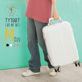 スーツケース mサイズ キャリーバッグ キャリーケース 軽量 m 旅行バッグ メンズ レディース 子供用 修学旅行 ハードケース TSAロック suitcase 海外 国内 TY1907 中型