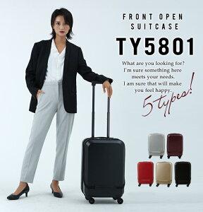 【送料無料】フロントオープン 機内持ち込み スーツケース Sサイズ 軽量 大容量 ファスナー TSAロック 小型 キャリーケース キャリーバッグ TY5801 小型 敬老の日 プレゼント