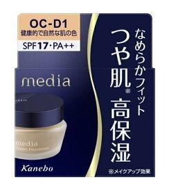 カネボウ メディア クリームファンデーションN OC-D1