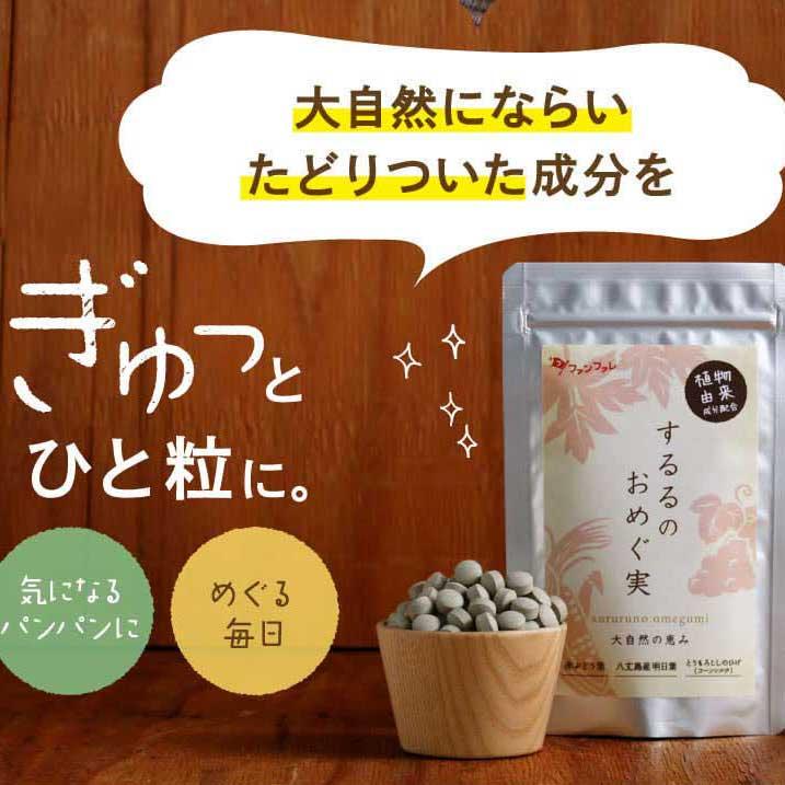 【ファンファレ公式】 むくみ ケア ダイエット サプリ するるのおめぐ実 (62粒/約1ヶ月分)