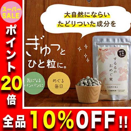 【スーパーSALE限定10%オフ】むくみケアサプリ するるのおめぐ実(62粒/約1ヶ月)