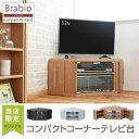 テレビ台 三角 コーナー 40型 白 32インチ コーナーテレビ台 ローボード テレビボード TVボード TV台 テレビラック 一…