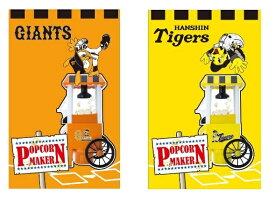 送料無料 セラヴィ arobo ポップコーンメーカー ジャイアンツ タイガース CLV-342 tigers/giants/野球/ポップコーン