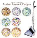 モダンブルーム&ダストパン Modern Broom Dustpan とっても可愛い ほうき&ちりとりセット ほうき ちりとり ほうきち…
