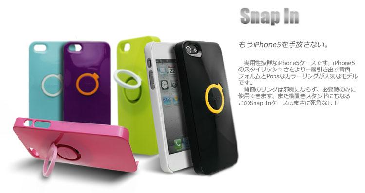 送料無料 AREA/エアリア Snap In(スナップイン)  iPhone5/ iPhone5S/iphone SE 用カバー P5CSN 全6色:(ホワイト・ブルー・グリーン・ピンク・ブラック・パープル)