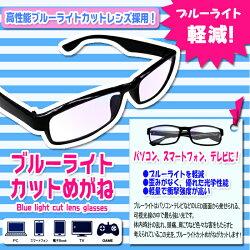 送料無料スマイルポケット男女兼用ブルーライトカットメガネ定価:1,980円(税別)サイズ:フリーサイズ
