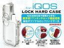 送料無料 iQOSロックハードケース プラスチックハードケース アイコス/iQOS/たばこ/煙草/タバコ/ケース/ワンタッチロック機能/アイコスケース/iQOS...