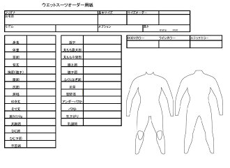Full order semi-dry Fursuit