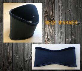 極上伸縮!classic smooth black NECK WARMER 2mm ネックウォーマー