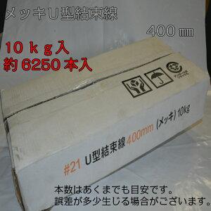 U型結束線 10kg入 約6250本 メッキ 400mm 1箱 鉄筋結束 基礎工事 鉄線 建築用品 工作用品 手芸、園芸用品 DIY