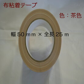 布テープ50mmx25m 引越作業用品 梱包作業 ガムテープ 作業用品 荷作りテープ 新生活 断捨離 DIY