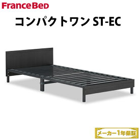 【あす楽】 フランスベッド コンパクトワン ST-EC ブラック色 シングルベッド ベッドフレーム シングルフレーム スチールベッド ベッドフレーム 寝具 コンパクトベッド 脚付きベッドフレーム フランスベッドシングルベッド 木製フレーム 日本製