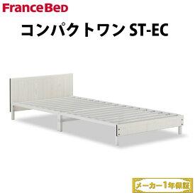 フランスベッド コンパクトワン ST-EC ホワイト色 シングルベッド ベッドフレーム シングルフレーム スチールベッド ベッドフレーム 寝具 コンパクトベッド 脚付きベッドフレーム フランスベッドシングルベッド 木製フレーム 日本製