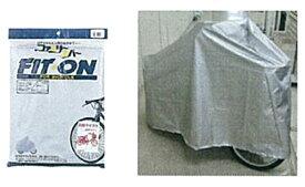 車体カバー フランスベッド 電動アシスト三輪自転車 自転車用アクセサリー 三輪自転車アクセサリー 自転車カバー 雨除けカバー