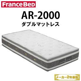 【送料無料】 フランスベッド エアサスペンションマットレス AR-2000 | フランスベット ベッド ダブルマットレス フランスベッドマットレス ベッドマットレス ダブルマット ベット ダブルベッド スプリング 新生活 引っ越し 地域限定 引取無料 2年保証
