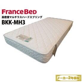【送料無料】フランスベッド マットレス BKK-MH3 シングルサイズ マルチラスハード | ベッドマットレス ベッド マットレス ベットマット シングルベッド フランスベット シングル ベッドマット ベット マット フランスベッドマットレス