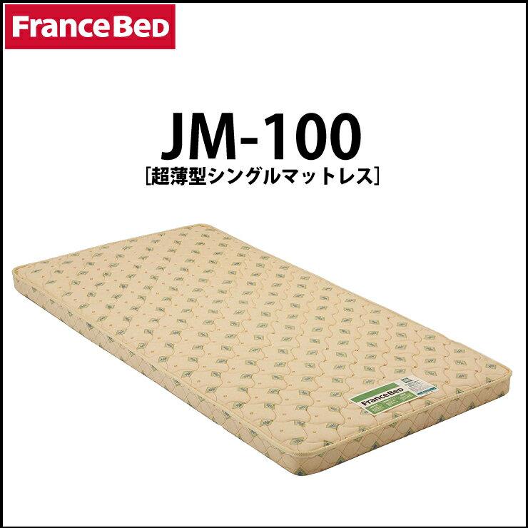 フランスベッド 超薄型マットレス JM-100 二段ベッド用マットレス | マットレス フランスベット ベッドマットレス ベット ベッドマット スプリングマットレス スプリング ベッド マット 2段ベッド 薄型マットレス フランスベッドマットレス 二段ベッド