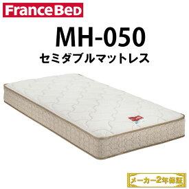 フランスベッドマットレス MH-050 セミダブルサイズ   フランスベッドマットレスセミダブル ベッドマットレス ベッド マットレス セミダブルマット ベットマット セミダブルベッド フランスベット ベッドマット ベット マット マットレス