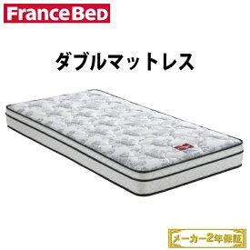 【送料無料】 フランスベッド マットレス MH-060 ダブル | フランスベッドダブルマットレス マルチラスハードスプリング ベッドマットレス ベットマット ダブルベッド ダブル ベッドマット 両面使用 フランス マット 寝具 フランスベッドマットレス