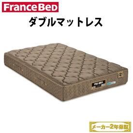 【送料無料】 フランスベッド プロウォールゴールド ダブル | エッジサポート 両面使用 寝具 ベッドマット フランスベッドダブルマットレス ベッドマットレス スプリングマットレス ダブルベッド ベッド 硬い 新生活 引っ越し 一人暮らし PROWALL GOLD