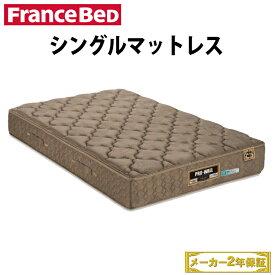 【送料無料】 フランスベッド プロウォールゴールド シングル | エッジサポート 両面使用 寝具 ベッドマット フランスベッドシングルマットレス ベッドマットレス スプリングマットレス シングルベッド ベッド マット ベット 硬い 新生活 引っ越し 一人暮らし PROWALL GOLD
