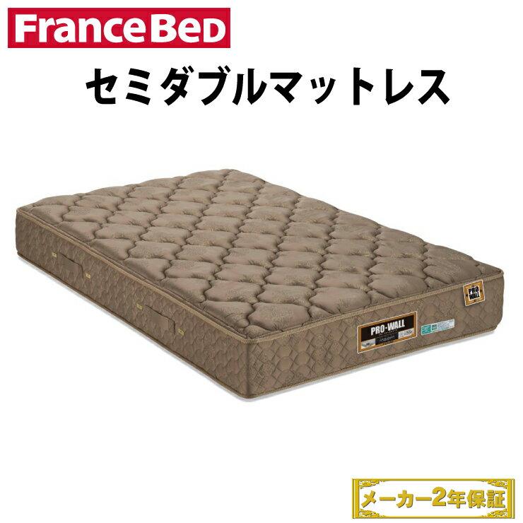 【送料無料】 フランスベッド プロウォールゴールド セミダブル | エッジサポート 両面使用 寝具 ベッドマット フランスベッドセミダブルマットレス ベッドマットレス スプリングマットレス セミダブルベッド ベッド 硬い 新生活 引っ越し 一人暮らし PROWALL GOLD