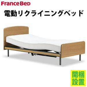フランスベッド クォーレックス CU-101F 1モーター 電動ベッドフレーム シングルサイズ マットレス付 RX-THF 介護用ベッド 介護ベッド シングル電動ベッド フランスベッド電動ベッド 電動リク