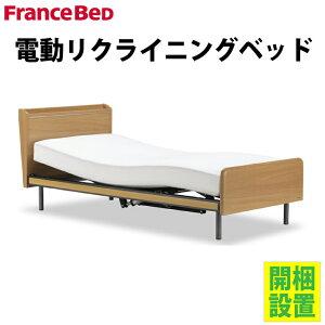 フランスベッド クォーレックス CU-102C 1モーター 電動ベッドフレーム シングルサイズ マットレス付 RX-THF 介護用ベッド 介護ベッド シングル電動ベッド フランスベッド電動ベッド 電動リク