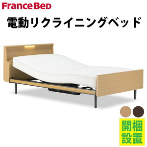 フランスベッド クォーレックス CU-202C 2モーター 電動ベッドフレーム セミダブルサイズ マットレス付 マイクロRX-V 介護用ベッド 介護ベッド セミダブル電動ベッド フランスベッド電動ベッ