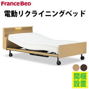 フランスベッド クォーレックス CU-202C 1モーター 電動ベッドフレーム シングルサイズ マットレス付 RH-BAE-RX 介護用ベッド 介護ベッド シングル電動ベッド フランスベッド電動ベッド 電動リ