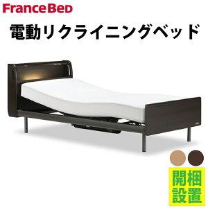 フランスベッド クォーレックス CU-203C 2モーター 電動ベッドフレーム シングルサイズ マットレス付 RX-STD2 介護用ベッド 介護ベッド シングル電動ベッド フランスベッド電動ベッド 電動リク