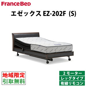 [地域限定 無料引取サービス]フランスベッド 電動リクライニングベッド シングル エゼックス EZ-202F 2モーター レッグタイプ 有線リモコン 電動ベッド 介護ベッド 医療ベッド シングルベ