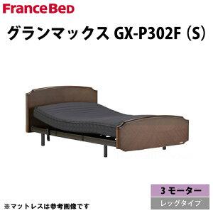 [SET販売][地域限定 引取サービス]GX-P302F 3M レッグ シングル フランスベッド グランマックスプレミアム 3モーター 電動ベッド 電動リクライニングベッド 介護ベッド F4フォースター シン