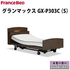 [地域限定 引取サービス]GX-P303C 4M キャスター シングル フランスベッド グランマックスプレミアム 4モーター 電動ベッド 電動リクライニングベッド 介護ベッド F4フォースター シングルベ