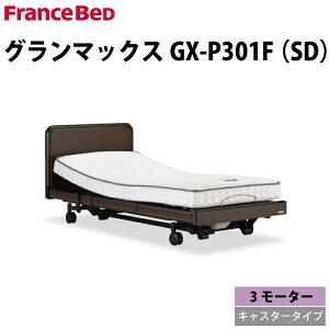 [地域限定 引取サービス]GX-P301F 3M キャスター セミダブル フランスベッド グランマックスプレミアム 3モーター 電動ベッド 電動リクライニングベッド 介護ベッド F4フォースター セミダブ