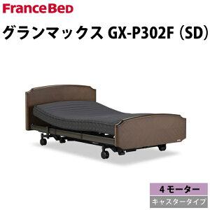 [SET販売][地域限定 引取サービス]GX-P302F 4M キャスターセミダブル フランスベッド グランマックスプレミアム 4モーター 電動ベッド 電動リクライニングベッド 介護ベッド F4フォースタ
