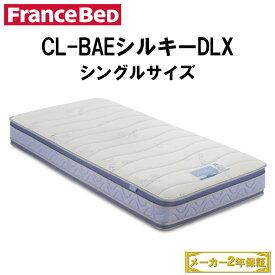 【送料無料】 フランスベッド シングルマットレス Cloudia CL-BAE-DLX | 寝具 フランスベット フランス ベッド シングル マットレス ベッドマットレス ベッドマット ベットマット シングルマット スプリング スプリングマットレス ベット マット シングルベッド