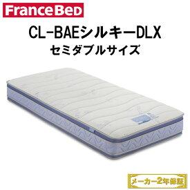【送料無料】 フランスベッド セミダブルマットレス Cloudia CL-BAEシルキーDLX | 寝具 セミダブルサイズ マットレス セミダブル フランスベット ベッド ベッドマットレス ベット ベッドマット ベットマット セミダブルベッド スプリング スプリングマットレス フランス