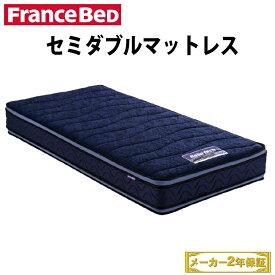 【送料無料】 フランスベッド セミダブルマットレス ブレスエアー ボディコンディショニングマットレス RH-BAE-DLX | フランスベッドセミダブルマットレス ベッド ベット マットレス セミダブルサイズ ベッドマットレス ベッドマット ベットマット セミダブル ニット生地
