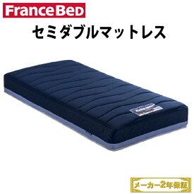 【送料無料】 フランスベッド セミダブルマットレス ブレスエアー ボディコンディショニングマットレス RH-BAE   フランスベッドセミダブルマットレス ベッド ベット マットレス セミダブル セミダブルサイズ ベッドマットレス ベッドマット ベットマット セミダブルマット