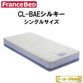 【送料無料】 フランスベッド シングルマットレス Cloudia CL-BAEシルキー | クラウディア フランスベット 女性マットレス ベッド シングル マットレス ベッドマットレス 高反発マットレス スプリングマットレス スプリング シングルマット ベット マット 地域限定 引取無料