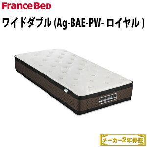 フランスベッド マットレス Ag-BAE-PW-ロイヤル ワイドダブルサイズ 高密度連続スプリング ブレスエアーエクストラ プロウォール フランスベッドワイドダブル ベッドマットレス ベッド ベッ